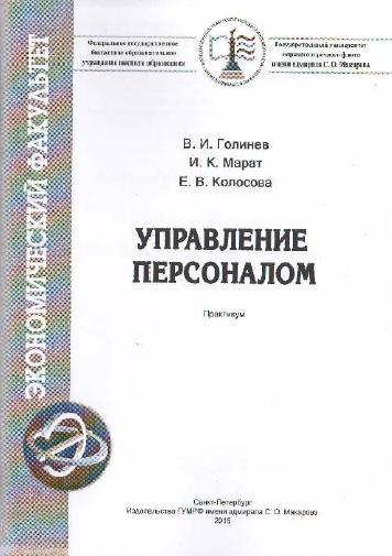 Голинев, В.И. Управление