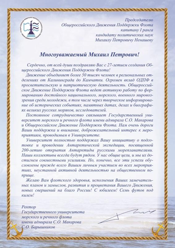 Поздравления Михаилу Петровичу Ненашеву