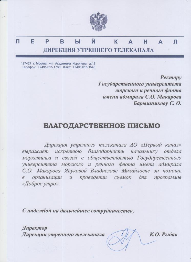 Первый канал – телесюжеты о Макаровке!
