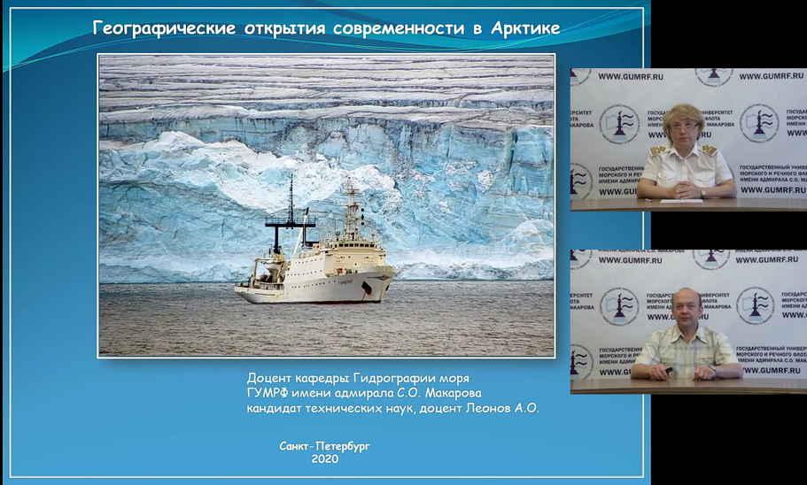Интернет-лекция об открытиях в Арктике