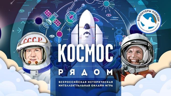 «Космос рядом» с Волонтерами Победы!
