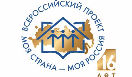 XVI Всероссийский конкурс