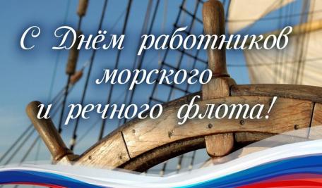 Поздравление ректора с Днём работников морского и речного флота!