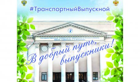 Выпускной транспортных вузов и лучшие выпускники ГУМРФ