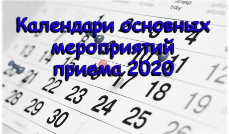 Календари основных мероприятий приема 2020 года по программам высшего образования
