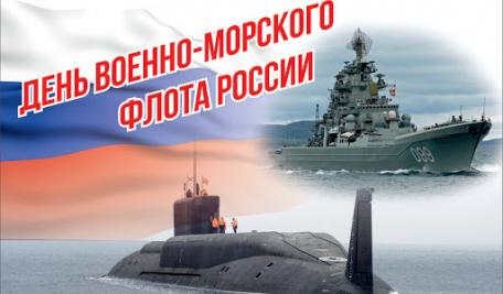Поздравление ректора с Днем Военно-Морского флота России!