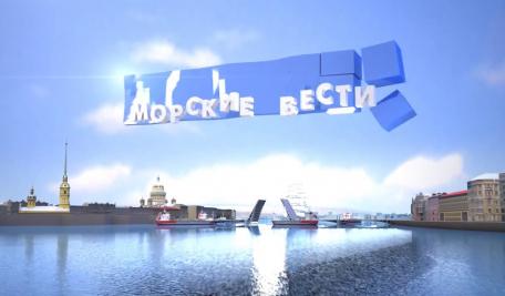 События Макаровки – в эфире программы «Морские вести» телеканала «Санкт-Петербург»