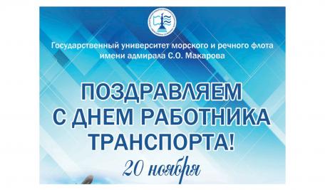 Поздравление ректора ГУМРФ с Днем работника транспорта