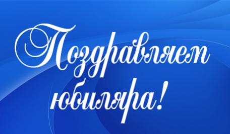 80 лет профессору Олегу Каратаеву!