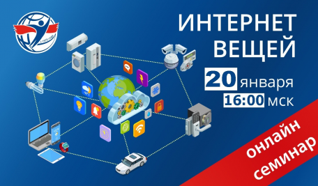 Приглашаем на онлайн-семинар «Интернет вещей»