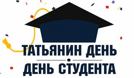 Поздравление ректора Сергея Барышникова с Днем российского студенчества