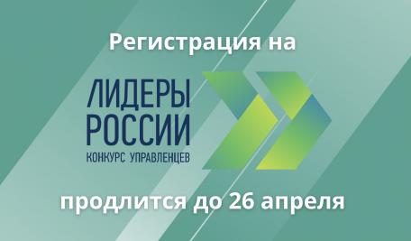 Трек «Наука» конкурса управленцев «Лидеры России»