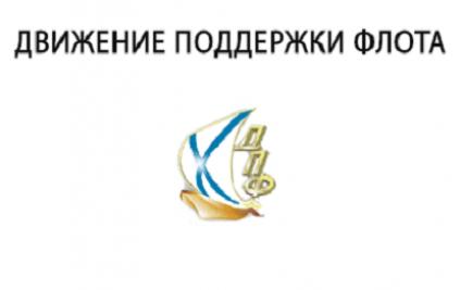 Поздравление с Днём Победы председателя Общероссийского движения поддержки флота