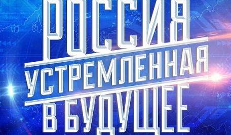 Конкурс студенческих проектов «Россия, устремленная в будущее»