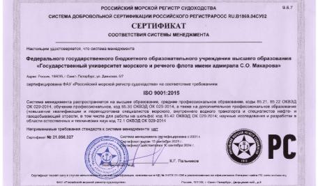Получен сертификат соответствия требованиям Международного стандарта ISO 9001:2015
