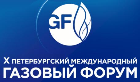 ГУМРФ примет участие в работе X Петербургского международного газового форума